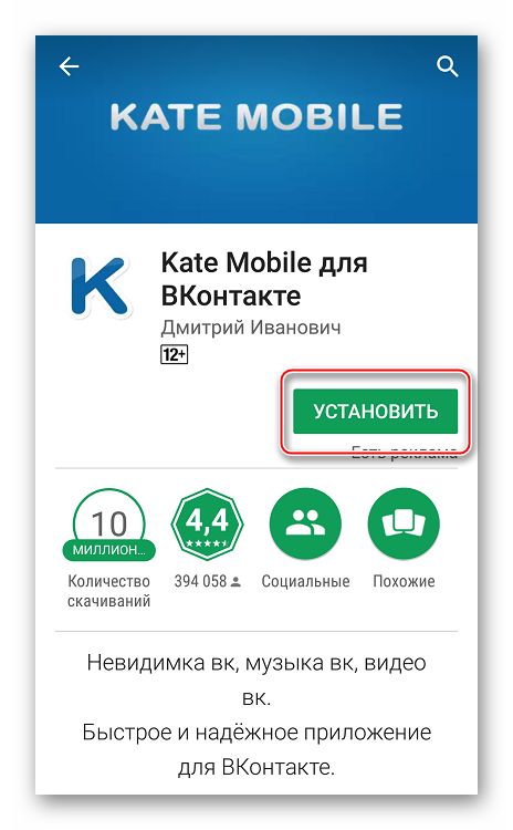 Установка Keit Mobile Из Google Play Market